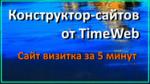 Конструктор сайтов от компании ТаймВеб (TimeWeb)
