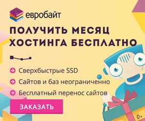 eurobyte-300x250