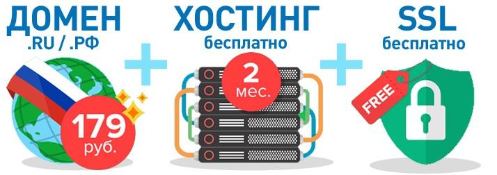 Скидка на хостинг и SSL сертификат. Reg.ru Vebmani