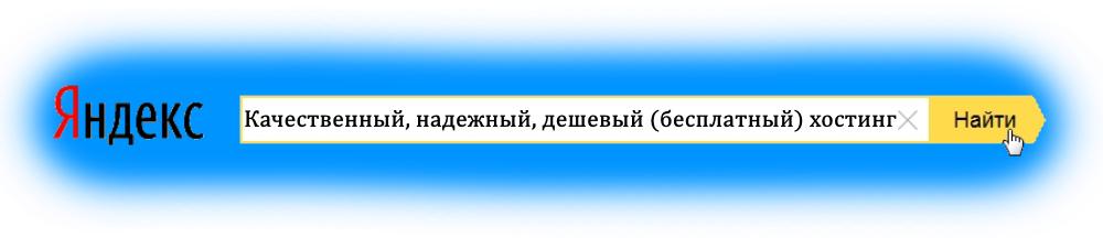Yandex-hosting