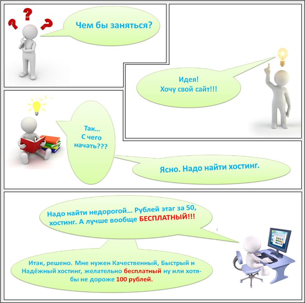 Про начинающего вебмастера и бесплатный хостинг (komiks-картинка)