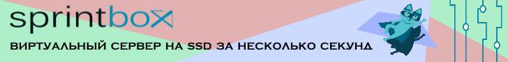 sprintbox.ru - VDS боксы для ваших проектов. Читайте отзывы о проекте Спринтбокс.ру