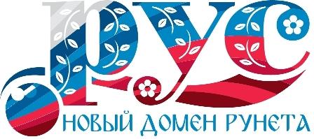 .РУС новый домен Рунета