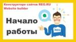 REG.RU Website builder Урок 3: Начало работы