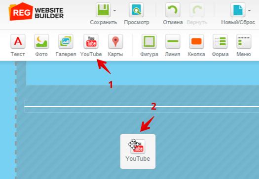 Как добавить видео в конструктор сайтов РЕГ.РУ с сайта Ютюб