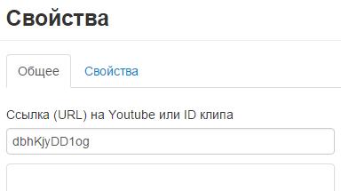 Конструктор сайтов добавление видео с ютюб сайта