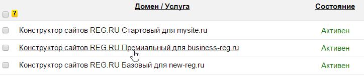 Как открыть конструктор сайтов от РЕГ.РУ.
