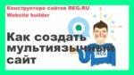 Конструктор REG.RU Урок №7: сделаем мультиязычный сайт