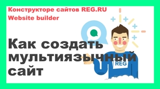 Как создать мультиязычный сайт в конструкторе REG.RU?