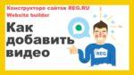 Конструктор REG.RU Урок №6: Давайте добавим видео на сайт
