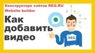 Как добавить видео в Конструкторе REG.RU?