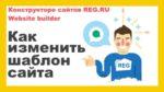 Конструктор REG.RU Урок №2: Изменяем шаблон сайта