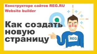 Как создать новую страницу в Конструкторе сайтов REG.RU?