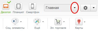 Рег ру конструктор добавление новой страницы на сайт.