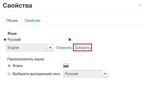Конструктор сайтов рег.ру. Подтверждение выбранного дополнительного языка для сайта.