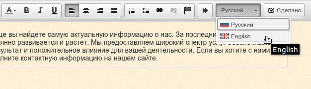 Изменение языков в процессе редактирования модулей.