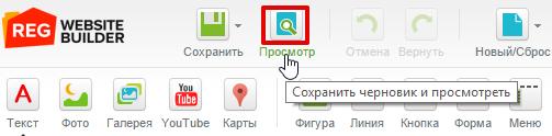 znakomstvo-s-redaktorom-konstruktora-regru-18