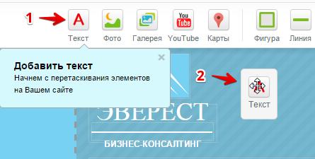 Знакомство с редактором рег.ру. Добавление текста на сайт.