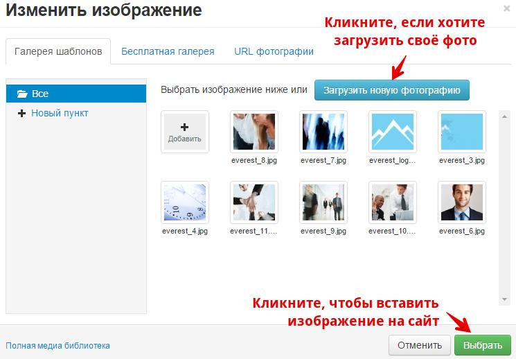 """Скриншет: Работа с изображениями, пункт меню """"Выбор изображения""""."""