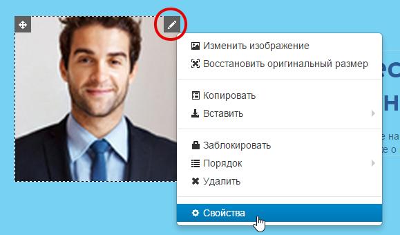 Конструктор сайтов РЕГ.РУ -работа с изображениями.