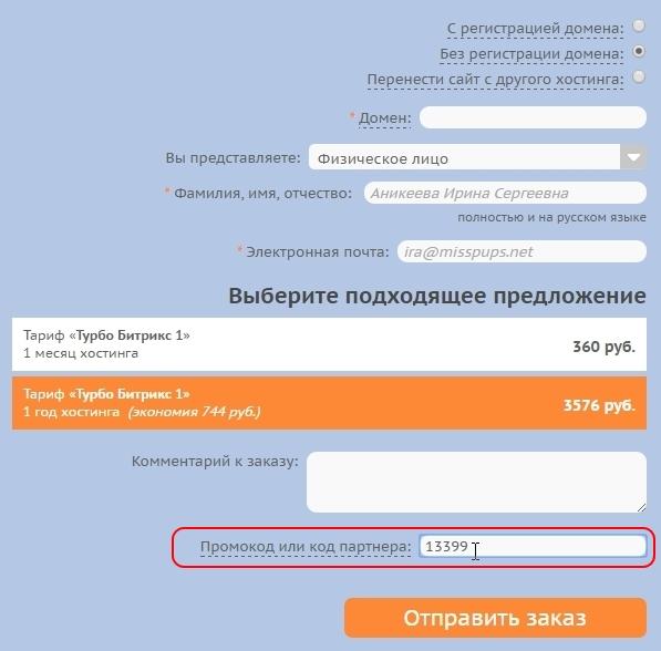 Promokod_13399_na_hosting_sprinthost_Bitrix