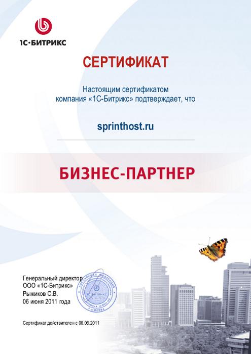 """Официальный сертификат """"компания """"1С-Битрикс"""" подтверждает, что Sprinthost.ru Бизнес-партнёр"""""""