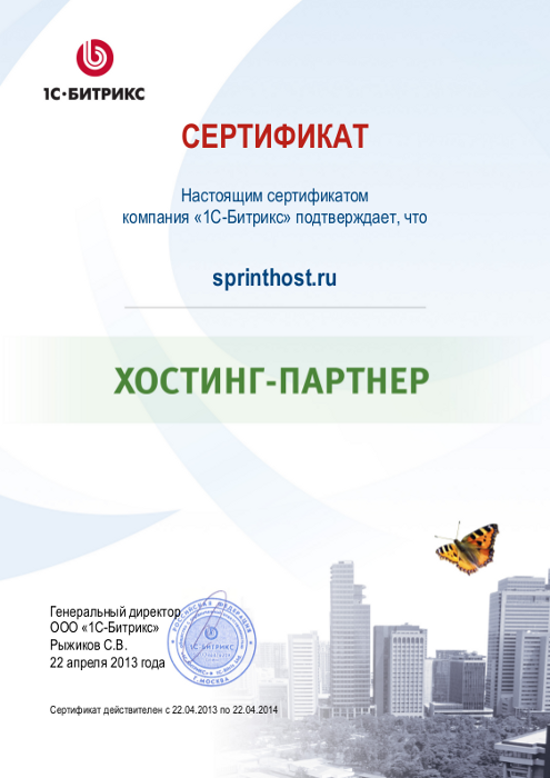 """Официальный сертификат """"Компания """"1С-Битрикс"""" подтверждает, что Sprinthost.ru Хостинг-партнёр"""""""
