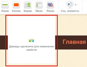 Добавление баннера на сайт от рег.ру