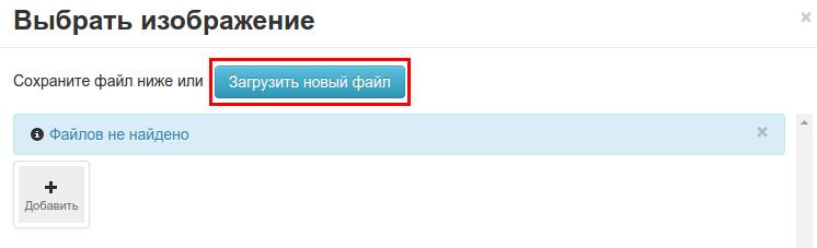 Загрузка файла Флеш в конструктор сайтов рег.ру