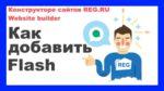 Конструктор REG.RU Урок №10: Как добавить Flash на сайт