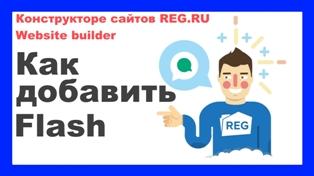 Как добавить Flash в Конструкторе REG.RU?