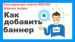 Конструктор REG.RU Урок №9: Давайте добавим рекламный баннер