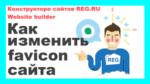 Конструктор REG.RU Урок №8: Сменим favicon сайта