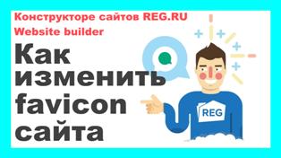 Как изменить favicon сайта в Конструкторе REG.RU?