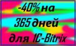 -40% на 365 дней от хостинга Спринтхост