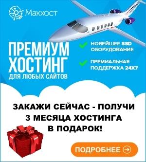 закажи хостинг сейчас в Макхост - получи подарок 3 месяца хостинга бесплатно!
