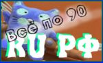 Акция от Спринтхост: Домены по 90 рублей!