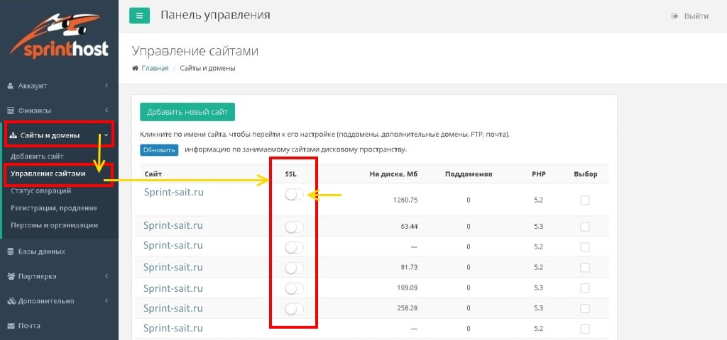 Спринтхост как подключить бесплатный SSL-Сертификат.