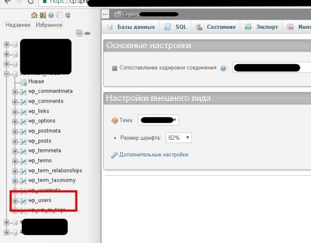 Панель управления сайтом phpMyAdmin- пункт wp_users-min