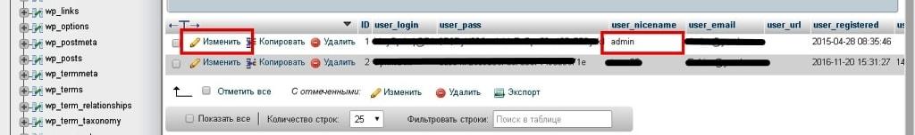 Панель phpmyadmin пункт users