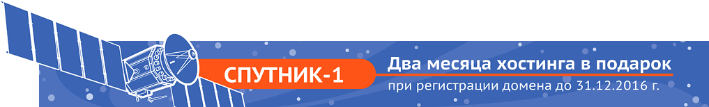 "Спринтхост хостинг. Тариф ""Спутник""."