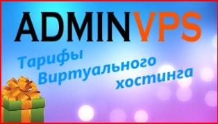 Тарифы и стоимость Виртуального хостинга от компании АдминВПС
