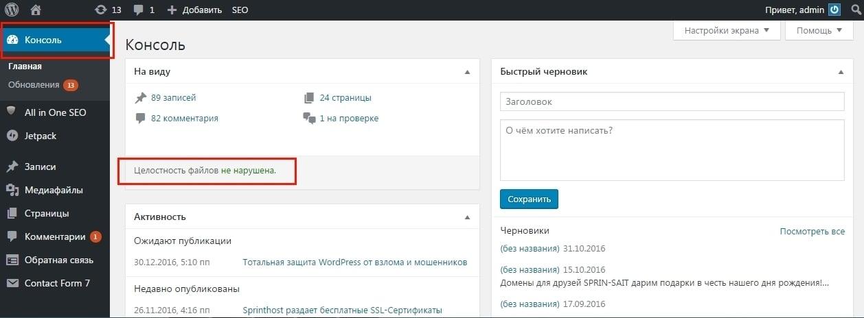 """Как выглядит Плагин Белавир для защиты ВордПресс на консоли задач меню """"Целостность файлов не нарушена""""."""