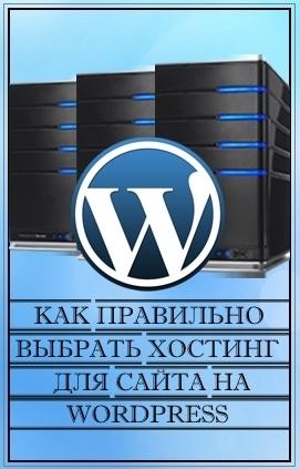Как правильно выбрать хостинг для сайта на WordPress