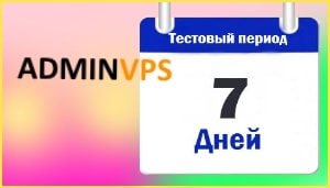 АдминВПС предлагает всем желающим протестировать их ВДС сервера абсолютно бесплатно на протяжении 7 дней.