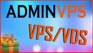 Где купить VPS/VDS? конечно в AdminVPS, у них самые недорогие и надежные сервера.