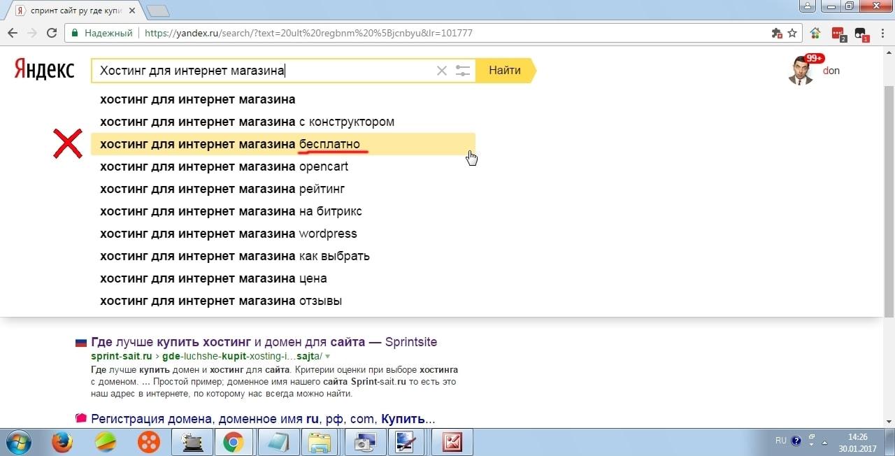 """Яндекс, запросы пользователей по теме """"Хостинг для интернет магазина""""."""