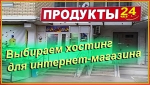"""Как выбрать, какой тип хостинга нужен, и главное """"где купить хостинг под интернет магазин"""", на все эти вопросы вы найдёте ответ на сайте Sprint-sait.ru."""