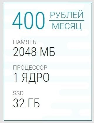 sprintbox-ru первый тариф