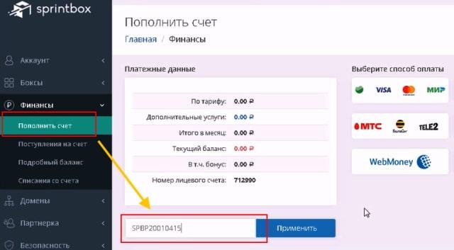 Вашему вниманию представлен промо-код для сервиса Sprintbox.ru. Использование промокодов это хороший способ сэкономить и получить скидку.